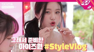 IZ ONE Style Vlog in LA Episode 2 Cover