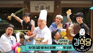 Kang's Kitchen 2 Poster