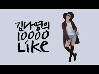 Kim Nayoung's 10,000 Like Episode 14 Cover