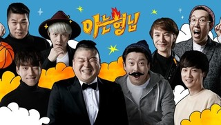 Knowing Brother Episode 184 Cover