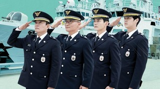 Korea Coast Guard 2 Episode 5 Cover