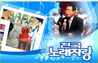 Korea Sings Ep 43 Cover
