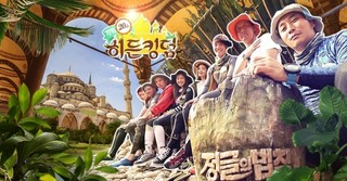 Law of the Jungle - Hidden Kingdom Episode 7 Cover