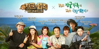 Law Of The Jungle In Kota Manado Episode 4 Cover
