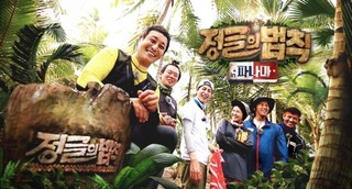 Law Of The Jungle In Panama Episode 1 Cover