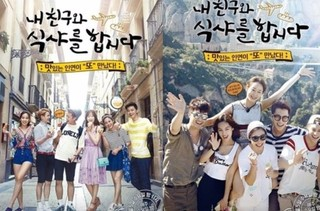 Lets Eat With Friends Episode 4 Cover