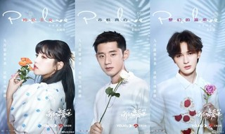 Let's Fall In Love Season 3 Episode 3 Cover