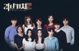 Love Catcher 2 Episode 6 Cover