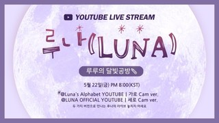 Luna's Alphabet: Season 1 Episode 22 Cover