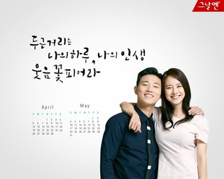 Monday Couple CF interview cover