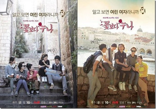 Noonas Over Flowers Episode 1 Cover