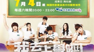 Off To School Episode 8 Cover