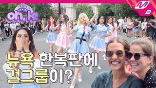 [Oh, K!] fromis_9 in NY! Episode 2 Cover