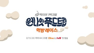 One Night Food Trip : Food Race Episode 44 Cover