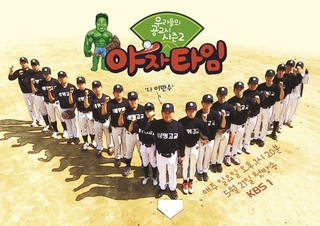 Our Baseball Diaries Episode 1 Cover