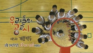 Our Basketball Diaries Episode 8 Cover