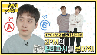 Over 2PM - Wild Six Ep 3 Cover