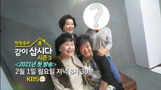 Park Won sooks Live Together 3 Episode 1 Cover