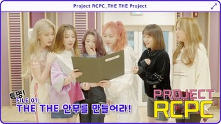 Project RCPC Episode 1 Cover