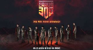 Real Men 300 Episode 9 Cover