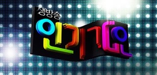 SBS Inkigayo Episode 837 Cover