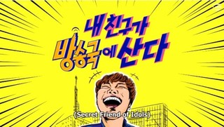 Secret Friends of Idols Episode 5 Cover