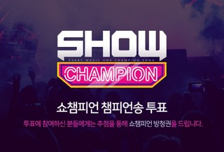 Show Champion Episode 314 - TWICE Cover