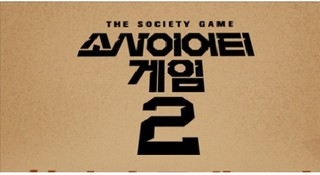 Society Game Season 2 cover