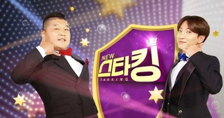 Star King 2016 Episode 158 Cover