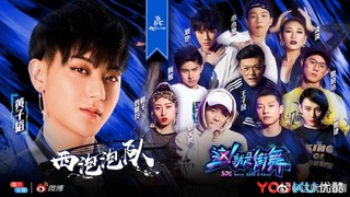 Street Dance of China Episode 6 Cover
