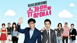 Sugar Man Episode 12 Cover