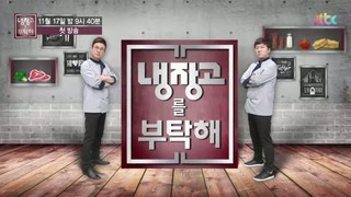 Take Good Care Of The Fridge Episode 110 Cover