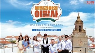 The Barber of Seville Episode 8 Cover