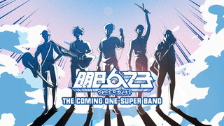 The Coming One - Super Band Episode 10 Cover
