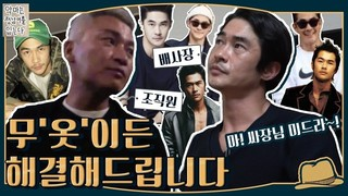 The Devil Wears Jung Nam Episode 7 Cover