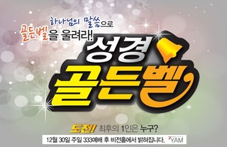 The Golden Bell Challenge Episode 841 Cover