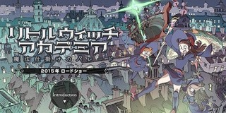 The Making Of Little Witch Academia The Enchanted Parade Episode 1 Cover