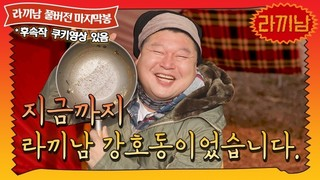 The Ramyeonator Episode 5.3 Cover