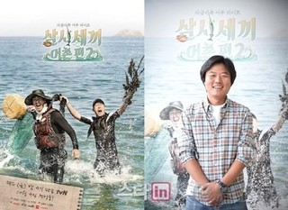Three Meals A Day Fishing Village 2 Episode 2 Cover