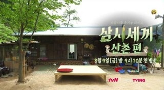 Three Meals a Day: Mountain Village Episode 1 Cover