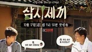 Three Meals A Day Season 1 Episode 10 Cover