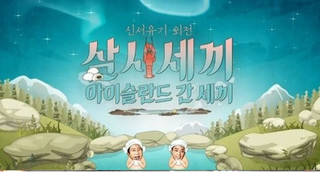 Three Meals in Iceland Episode 8 Cover