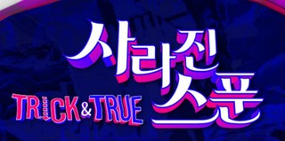 Trick And True – A Missing Spoon Episode 1 Cover