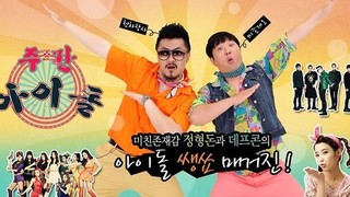Weekly Idol cover
