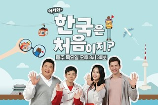Welcome First Time In Korea Season 2 cover