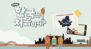 Welcome First Time In Korea Episode 1 Cover