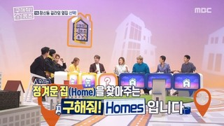 Where Is My Home Episode 61 Cover