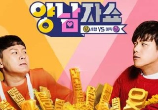 Yang Nam Show Episode 1 Cover
