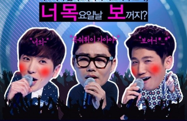 Image result for i can see your voice season 4